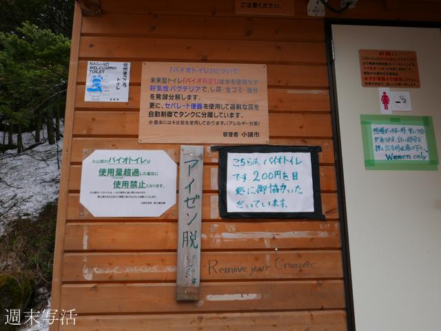 浅間山の火山館のトイレの写真