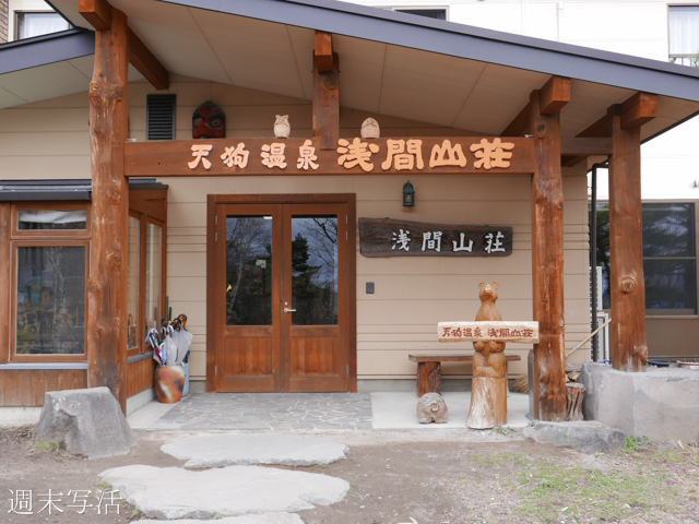 天狗温泉入口の写真