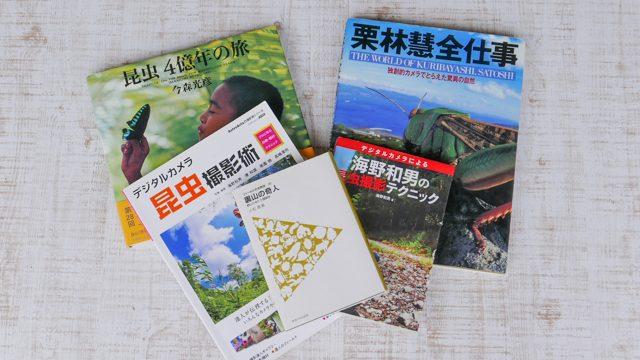 昆虫撮影の本を紹介
