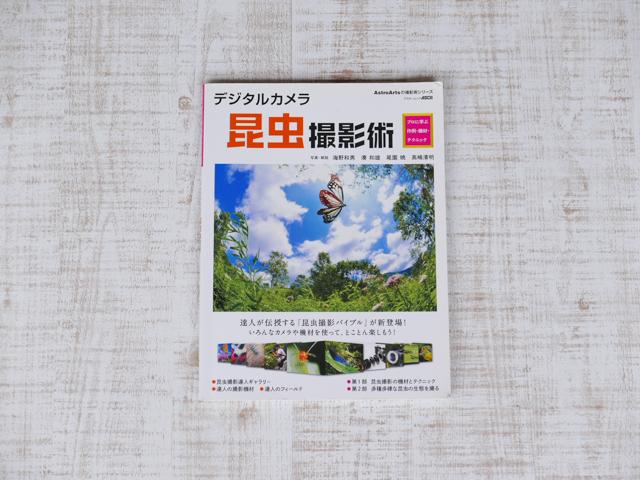 昆虫撮影術の本