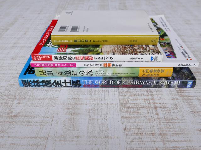 昆虫撮影におすすめの5冊の本