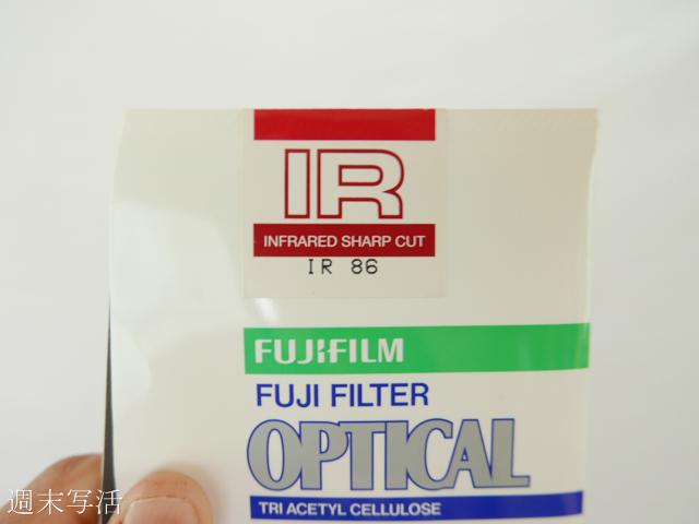 IRフィルター86
