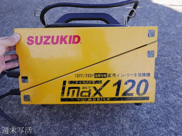 スズキッドImax120