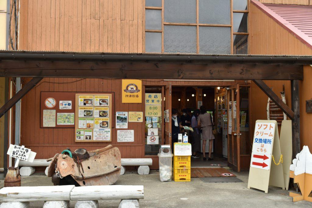 神津牧場のレストラン